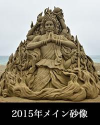 2015年のメイン砂像