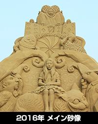 2016年のメイン砂像