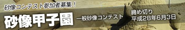砂像コンテスト参加者募集! 砂像甲子園 一般砂像コンテスト 締め切り平成28年6月3日