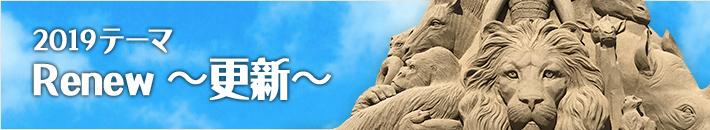 2018テーマ Sand zoo「砂の動物園」