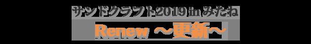 2019年のサンドクラフトテーマ「Renew ~更新~」